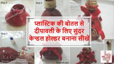 DIY Make Beautiful Candle Holder from Plastic bottle in hindi