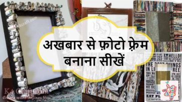 DIY Recycled Newspaper Photo frame to Decorate Your Wall in hindi