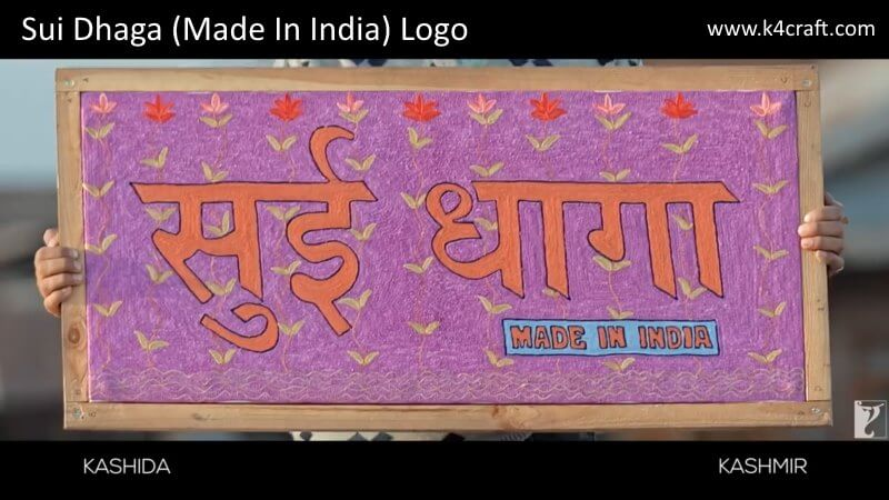 Sui Dhaaga (Made in India) Logo Reveal On 4th National Handloom Day