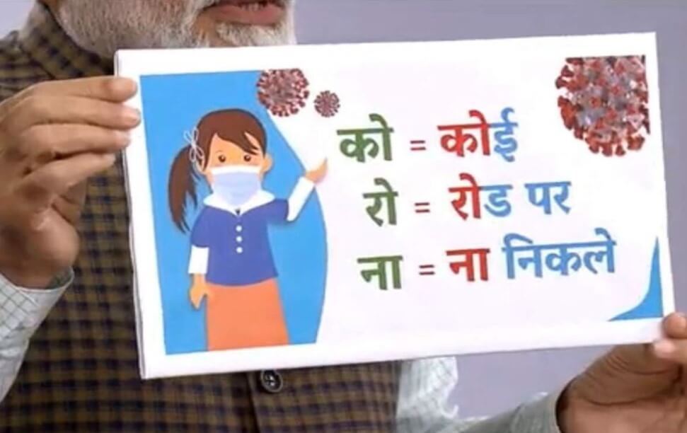 Corona Awareness Drawing for Kids giving out a message in Hindi